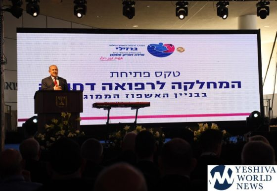 VIDEOS: The Opening Of Barzilai Hospital Fortified Emergency Room