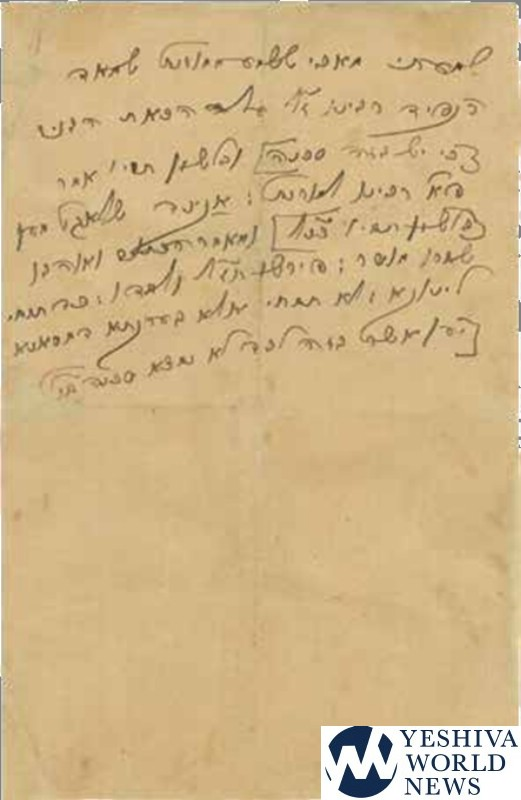 """Historic Letter Reveals Rav Nachman Of Breslov's Opinion On Corporal Punishment: """"To Hit A Child?!"""""""